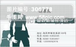 名片模板 服装类 矢量分层源文件 平面设计模版