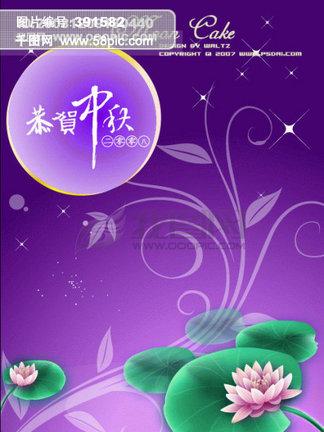 <i>中</i><i>秋</i><i>节</i><i>矢</i><i>量</i><i>图</i>