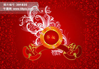 <i>十</i><i>一</i><i>国</i><i>庆</i><i>节</i><i>矢</i><i>量</i><i>素</i><i>材</i> <i>节</i>日<i>矢</i><i>量</i>图 <i>国</i><i>庆</i><i>矢</i><i>量</i>cdr
