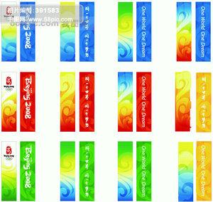 2008北京奥运挂旗矢量素材 奥运会矢量图 挂旗矢量素材 北京奥运会矢量 ai