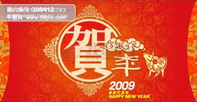 新年贺卡模板免费下载_cdr小报_编号398412-小学生格式体育图片图片