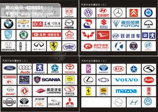 矢量<i>车</i><i>标</i><i>大</i><i>全</i>