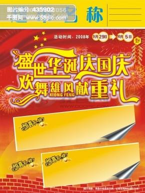 盛世华诞庆国庆_ 超市海报DM