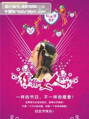 三八妇女节宣传海报_三八妇女节促销海报