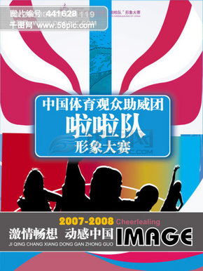 10P之1 啦啦队形象大赛宣传海报矢量素材sxzj.jpg