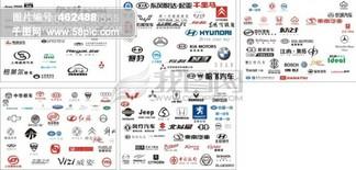 汽车标志|汽车logo大全|车标志|标志设计欣赏|标志大全|logo标示矢量图