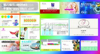 名片设计模板|名片模板免费下载|免费名片模板|64款高档名片