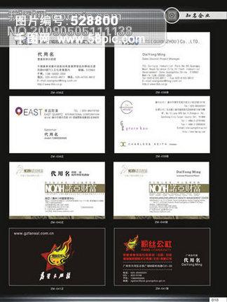 企业名片设计模板下载 cdr名片模版源文件_2009名片工匠名片制作模板