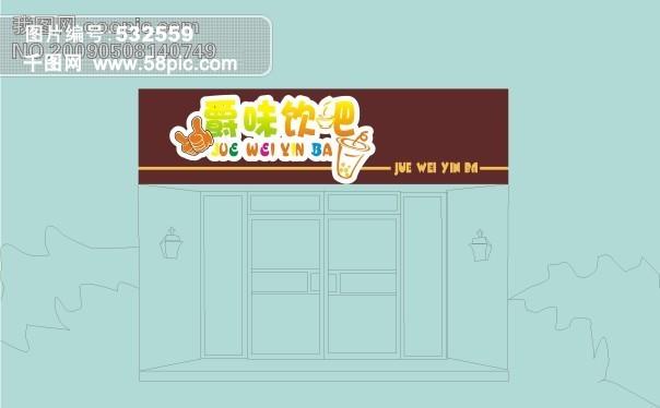 本次LOGO/标识作品主题是奶茶吧LOGO设计,编号是532559,格