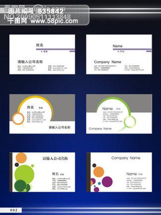 零售行业名片设计模板下载|cdr名片模版源文件_2009名片工匠名片制作模板