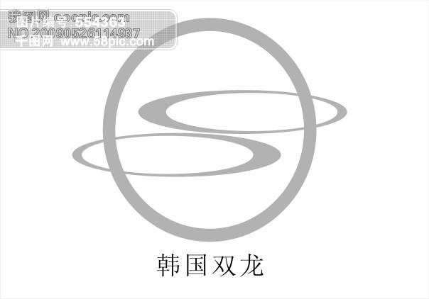 千图网提供精美好看的图标元素图片素材免费下载,本次作品主题是韩国双龙02-矢量汽车标志,编号是554363,格式是cdr,建议使用CorelDRAW X7 及以上版本软件打开件打开,该图标元素图片素材大小是178.666 KB。 韩国双龙02-矢量汽车标志是由图标元素设计师X心T跳*旋律上传. 浏览本次作品的您可能还对 韩国双龙 汽车标志 矢量图 广告设计矢量素材 其他矢量图