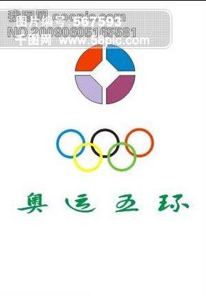 奥运五环-cyh