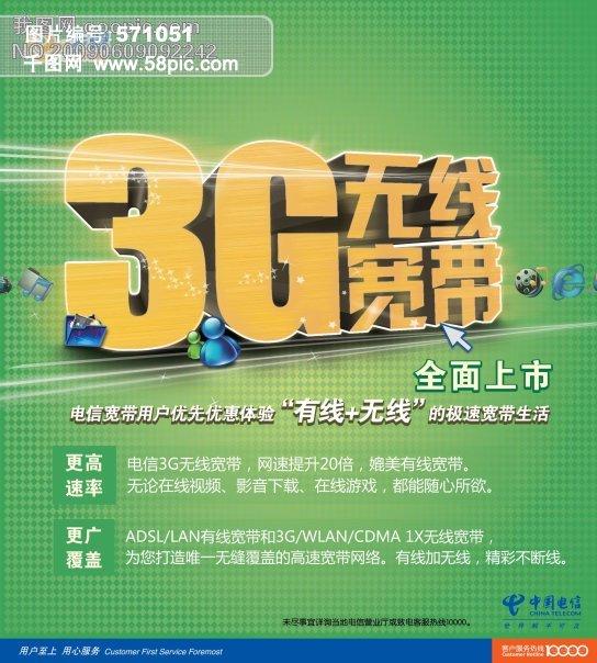 中国电信3G无线宽带广告(3G字未分层不是矢量)免费下载3g电信广图片