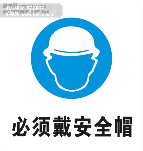 安全标识 必须戴安全帽模板免费下载 cdr格式 编号572837 千图网