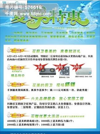 <i>美</i><i>的</i>电器-夏日特惠海报广告宣传单