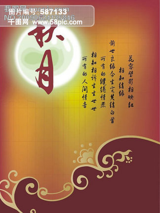 <i>中</i><i>秋</i><i>节</i>经典花纹背景<i>矢</i><i>量</i><i>图</i> <i>中</i><i>秋</i><i>节</i> 月亮 明月 <i>矢</i><i>量</i>素材 <i>中</i><i>秋</i><i>节</i><i>矢</i><i>量</i><i>图</i> <i>节</i>日素材 <i>矢</i><i>量</i><i>图</i>库 CDR格式