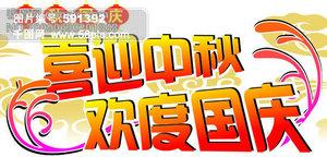 喜迎中秋欢度国庆字体