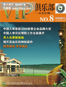 图片免费下载 中国人寿封面素材 中国人寿封面模板 千图网