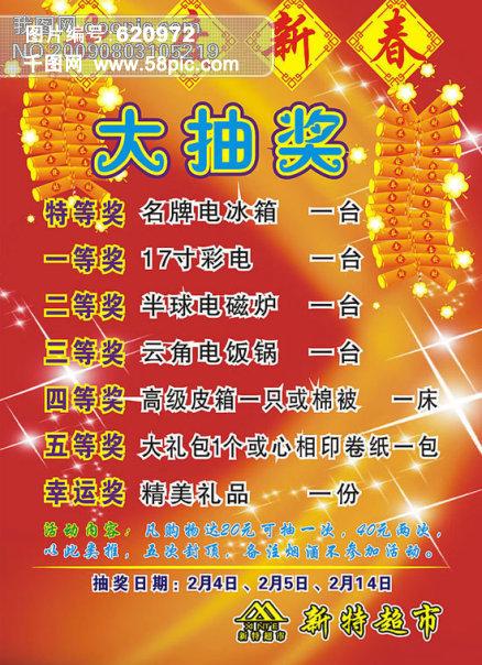 新特超市新春优惠活动海报 欢度新春 春节 红色底纹背景 星星 鞭炮 对