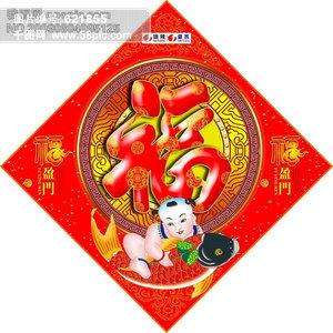 新年抱鱼的娃娃福字矢量图 新年福字 福 抱鱼的娃娃 底纹 节日素材 春节 矢量图库 CDR格式