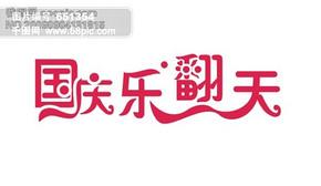国庆乐翻天 国庆节字体