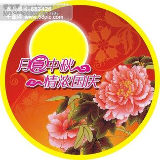 <i>国</i><i>庆</i><i>中</i><i>秋</i><i>素</i><i>材</i>