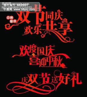 中秋国庆字体设计