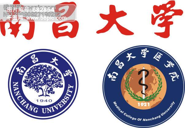 南昌大学标志,南昌大学医学院标志