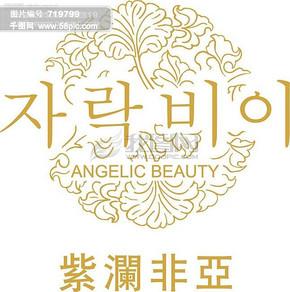 韩国 紫兰非亚 LOGO logo艺术字设计 logo字体设计 logo公司