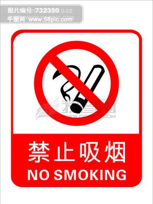 CDR格式禁止吸烟标志矢量素材