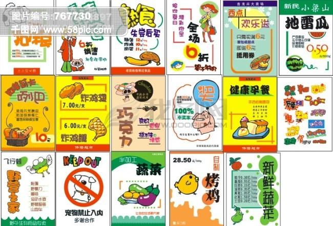 超市pop海报 食物 各种pop字体 各种pop版式