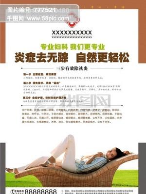 医疗广告 妇科广告
