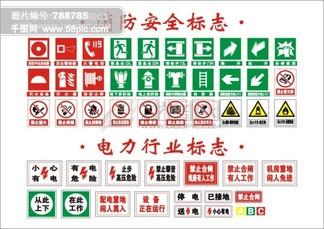 消防<i>安</i><i>全</i><i>标</i>志 <i>电</i><i>力</i>行业<i>标</i>志