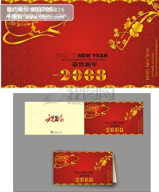 新年贺卡模板免费下载_cdr格式_编号803796-基本原则语文的v模板小学图片