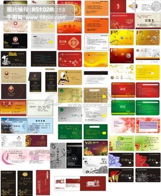 就餐卡订座卡VIP卡 名片模板免费下载