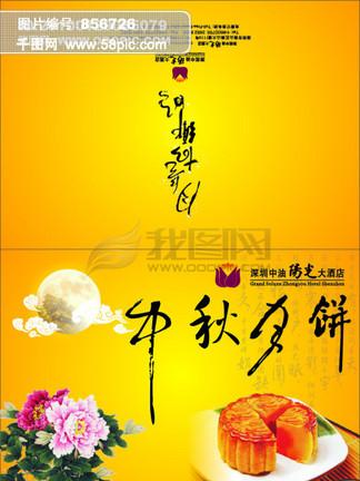 中秋节花开富贵月饼设计素材