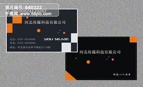 网络服务名片