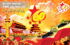 国庆舞台背景