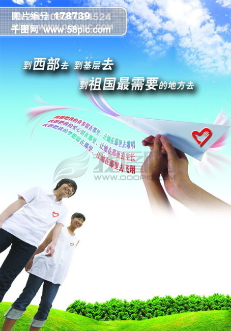 广告 平面广告PSD分层素材源文件 社会公益类 爱心 志愿者
