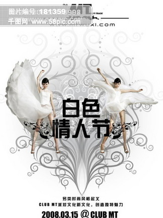 <i>龙</i><i>腾</i>广告 平面广告PSD分层素材源文件 浪漫 甜蜜 节日 情人节 白色情人节 <i>图</i><i>案</i> 底纹