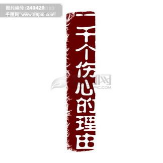 中国古典元素 符号 商标 水印 印章 标志 <i>LOGO</i> 图标 牌子 文字 拿来大师之古建瑰宝 火云携神 小品王全集 PSD源文件 素材