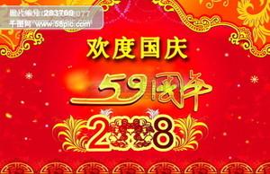国庆素材 国庆图片素材 国庆设计稿 华诞59周年