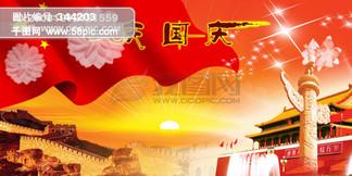 <i>国</i><i>庆</i><i>素</i><i>材</i>