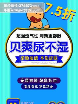 婴儿尿片 促销 店内招贴 海报广告 平面广告PSD分层素材源文件 POP海报设计 形象海报 海报 psd素材 psd分层素材