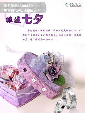 浪漫<i>七</i><i>夕</i>贺卡<i>模</i><i>板</i><i>PSD</i>分层