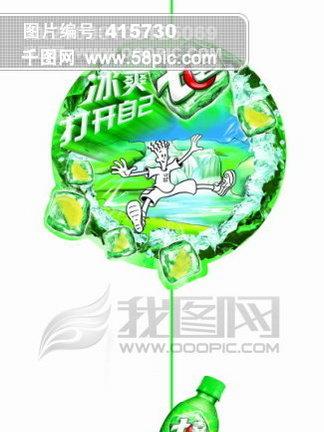 <i>七</i><i>喜</i>吊牌