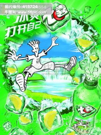 <i>七</i><i>喜</i>全包瓶