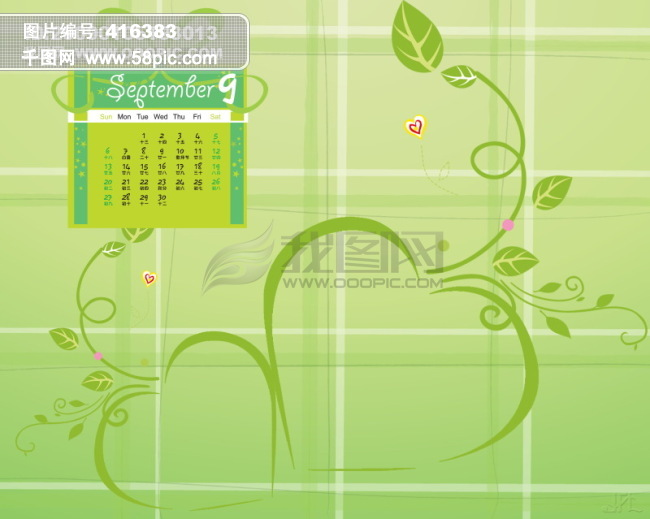 2009年日历模板 2009年台历psd模板 可爱天使 嘉年华 全套共13张含封图片