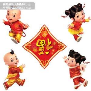 中国传统娃娃之可爱的福娃sxzj
