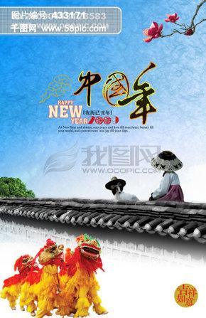新年挂历封面